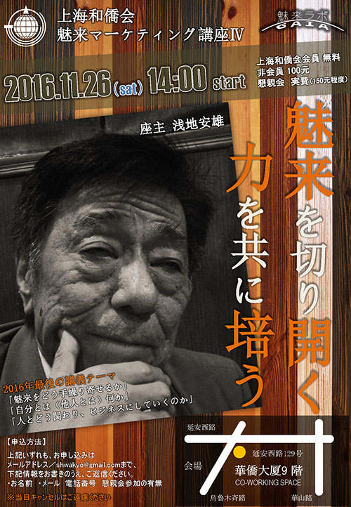 asaji20161126