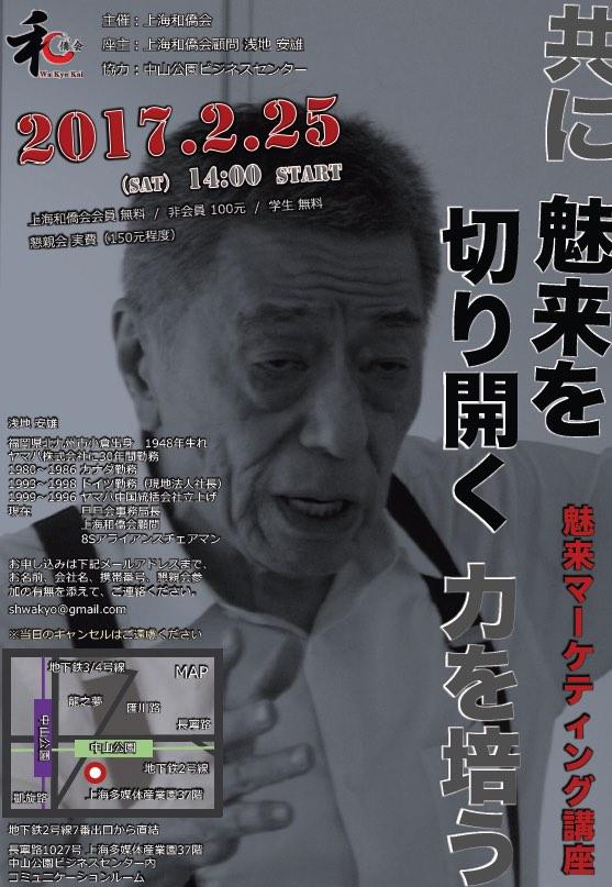 20170225asaji