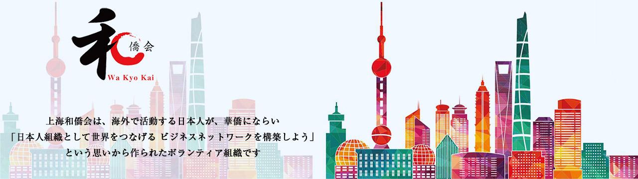 上海和僑会