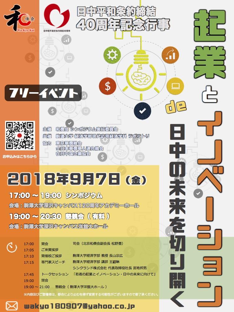 9 7シンポジウム 起業とイノベーションで日中の未来を切り開く 上海